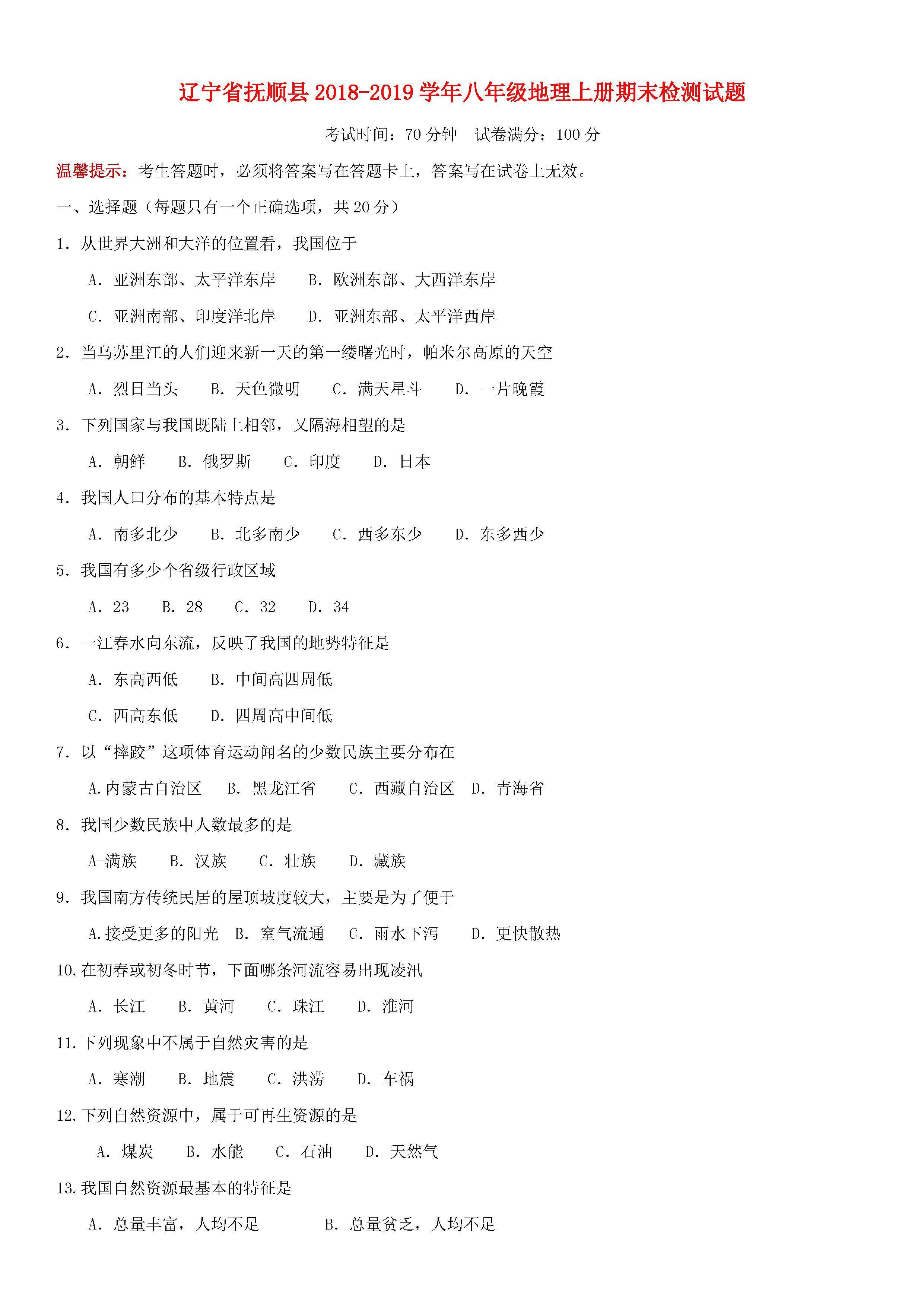 辽宁抚顺县2018-2019八年级地理上册期末测试题含答案