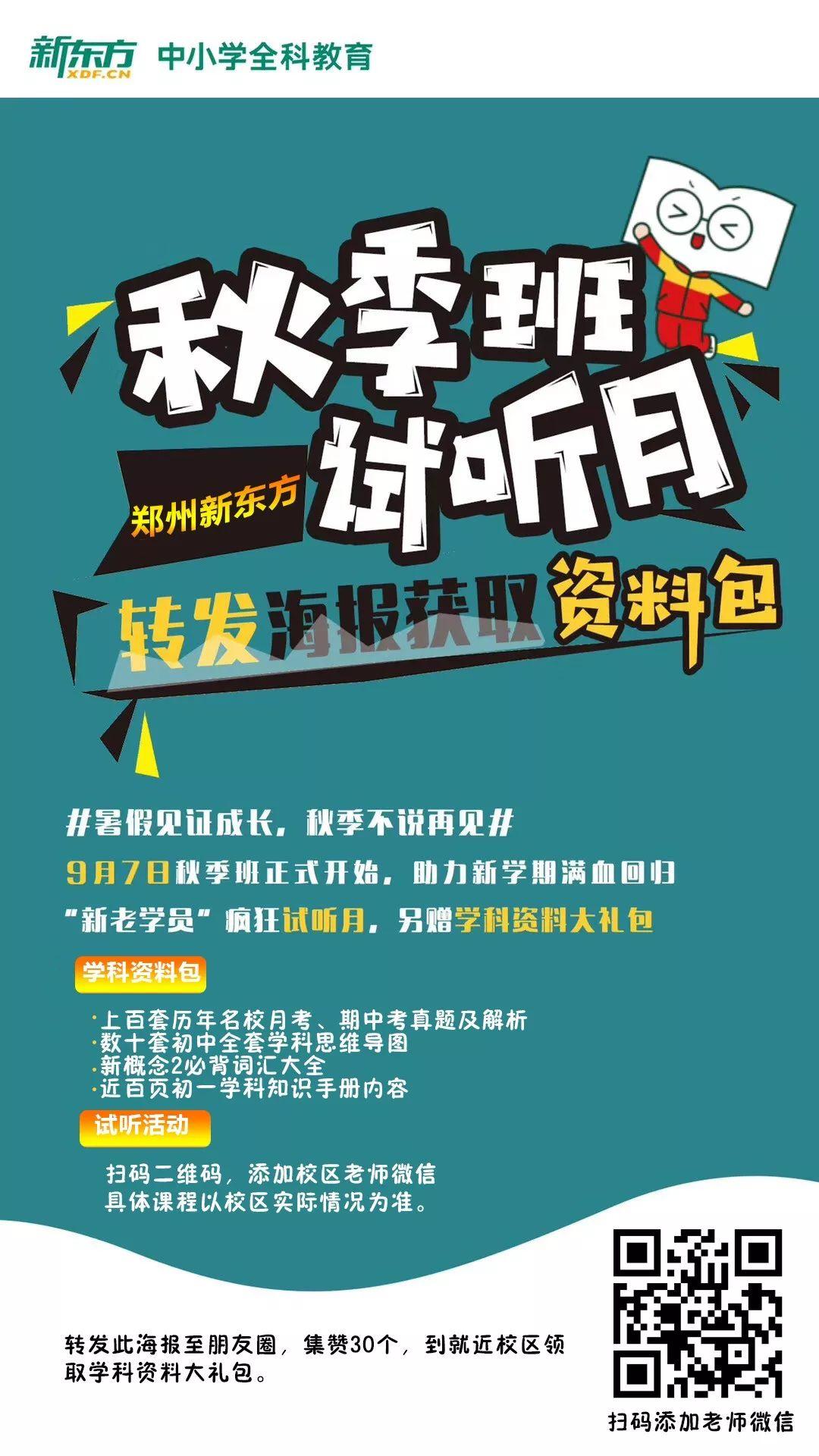 郑州新东方中学辅导
