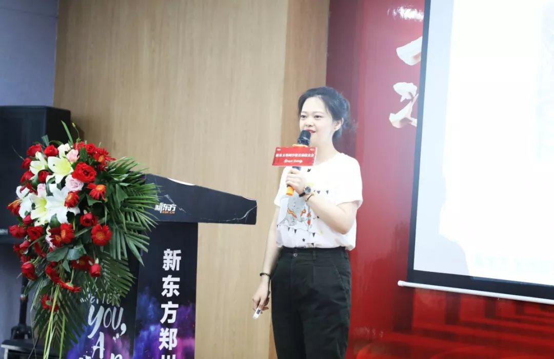 新东方郑州学校