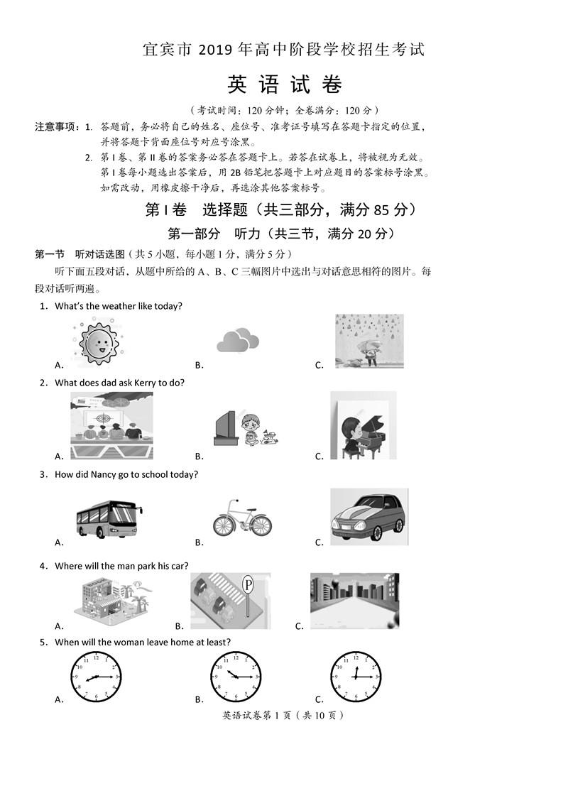 2019四川宜宾中考英语试题及答案解析