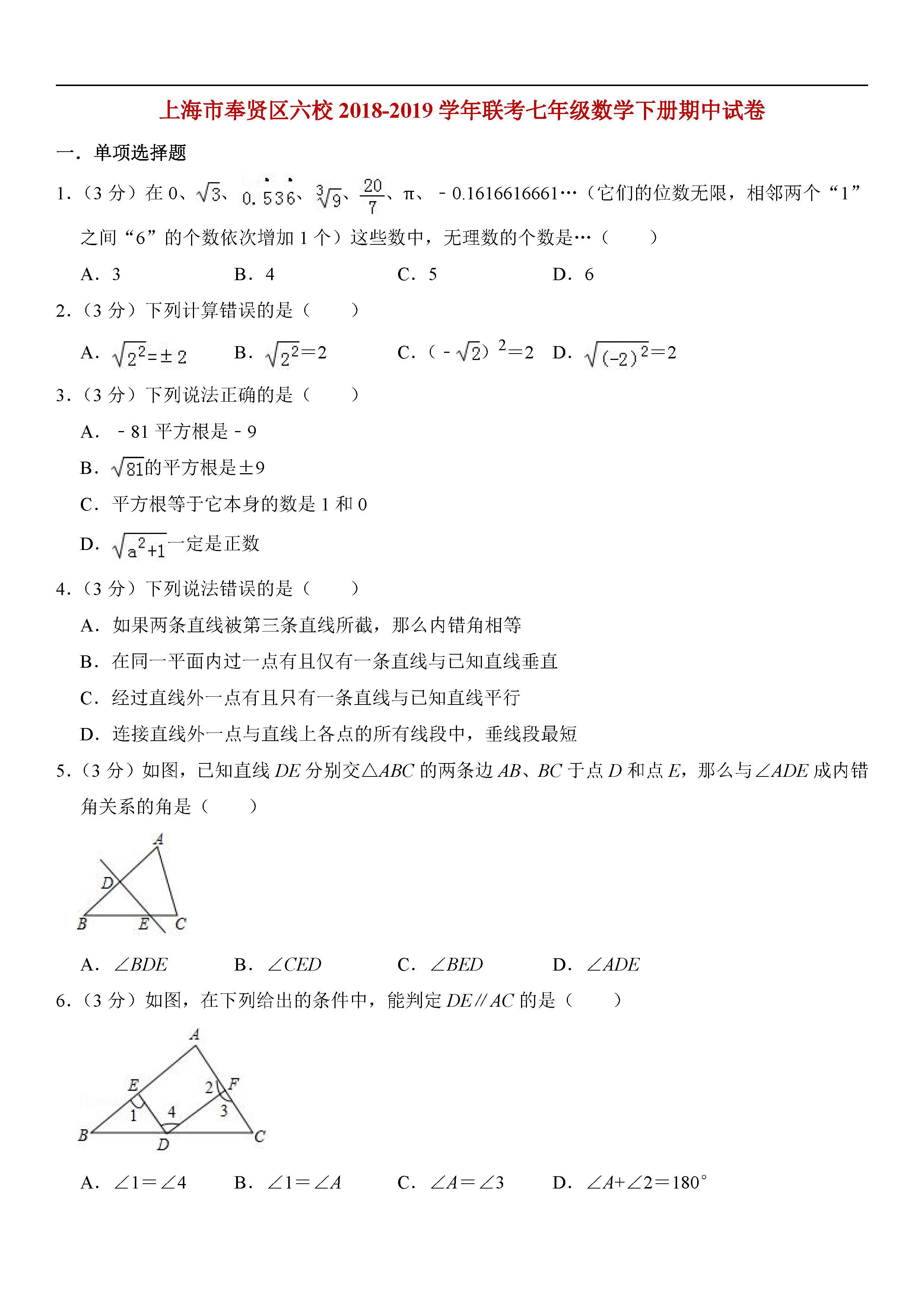 上海市奉贤区六校2018-2019七年级数学下册期中联考试题含答案