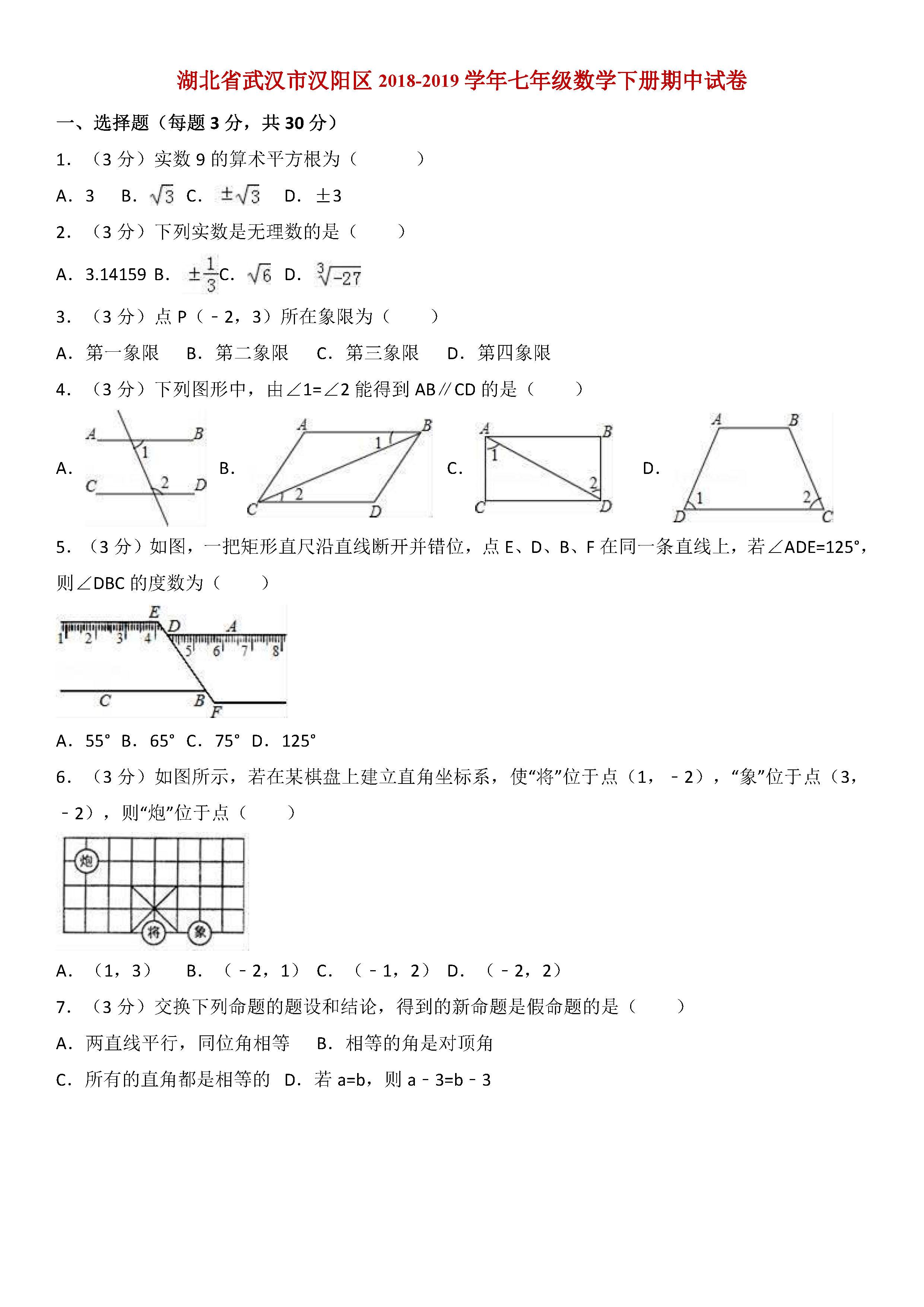 武汉市汉阳区2018-2019七年级数学下册期中测试题含解析