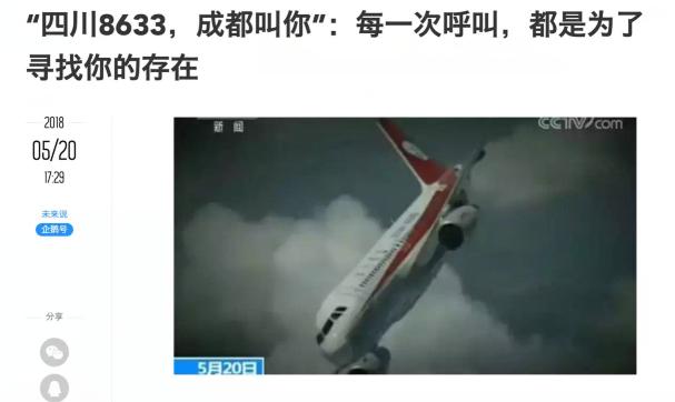 袁泉演技、欧豪真惨登上热搜 《中国机长》打响逆袭第一炮?