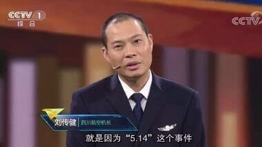 """""""四川8633,成都在叫你!"""" 谢谢你《中国机长》把我们平安带回家!"""