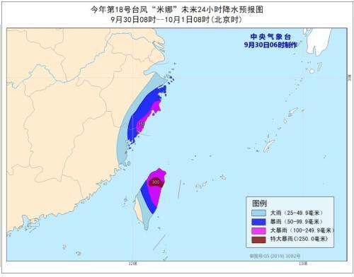 """气象局发布台湾""""米娜""""台风黄色预警"""