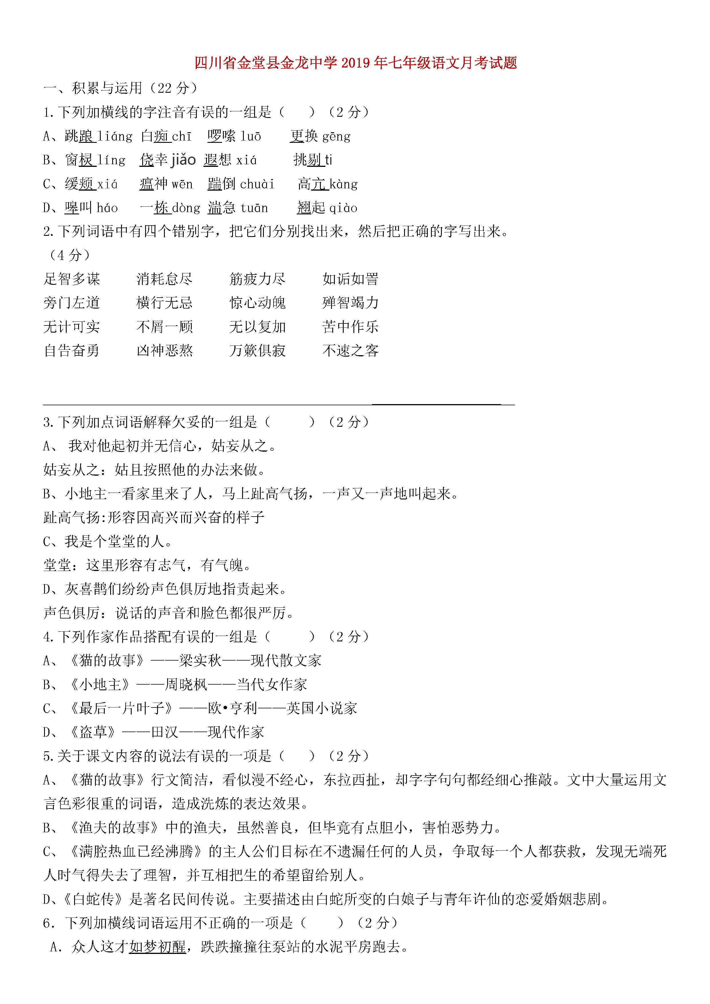 四川省金堂县金龙中学2018-2019七年级语文上册月考试题附答案