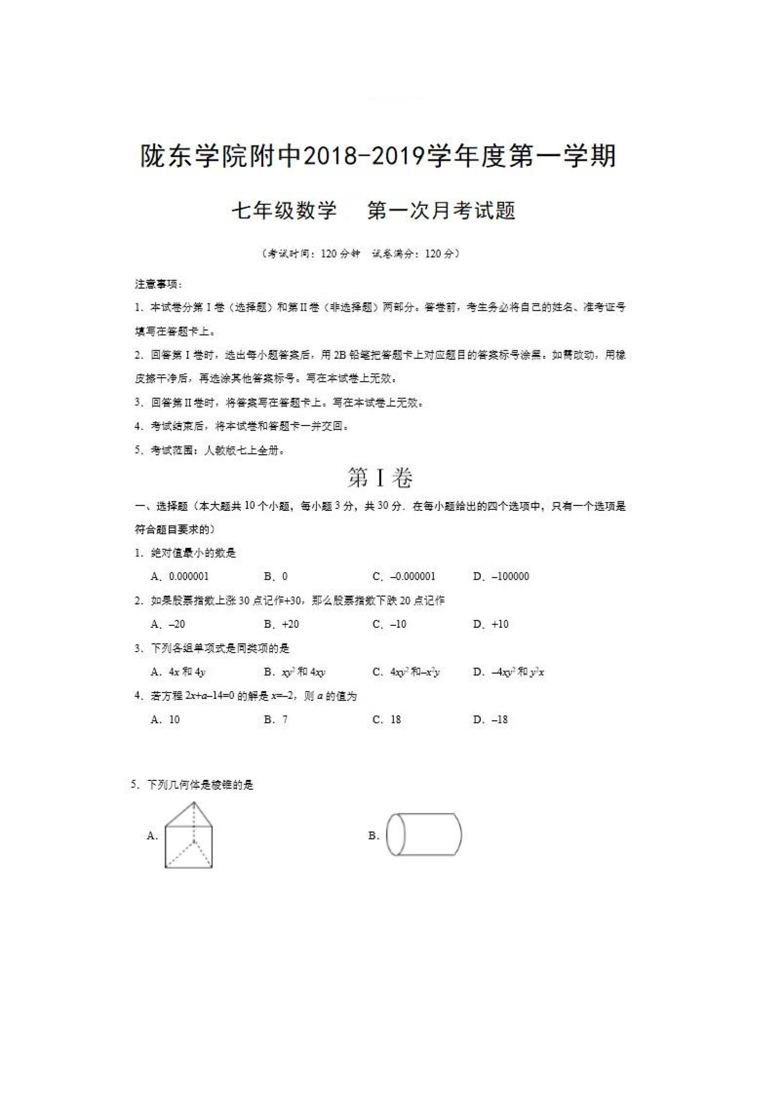 甘肃省庆阳市陇东学院附中2018-2019七年级数学上册月考试题附答案