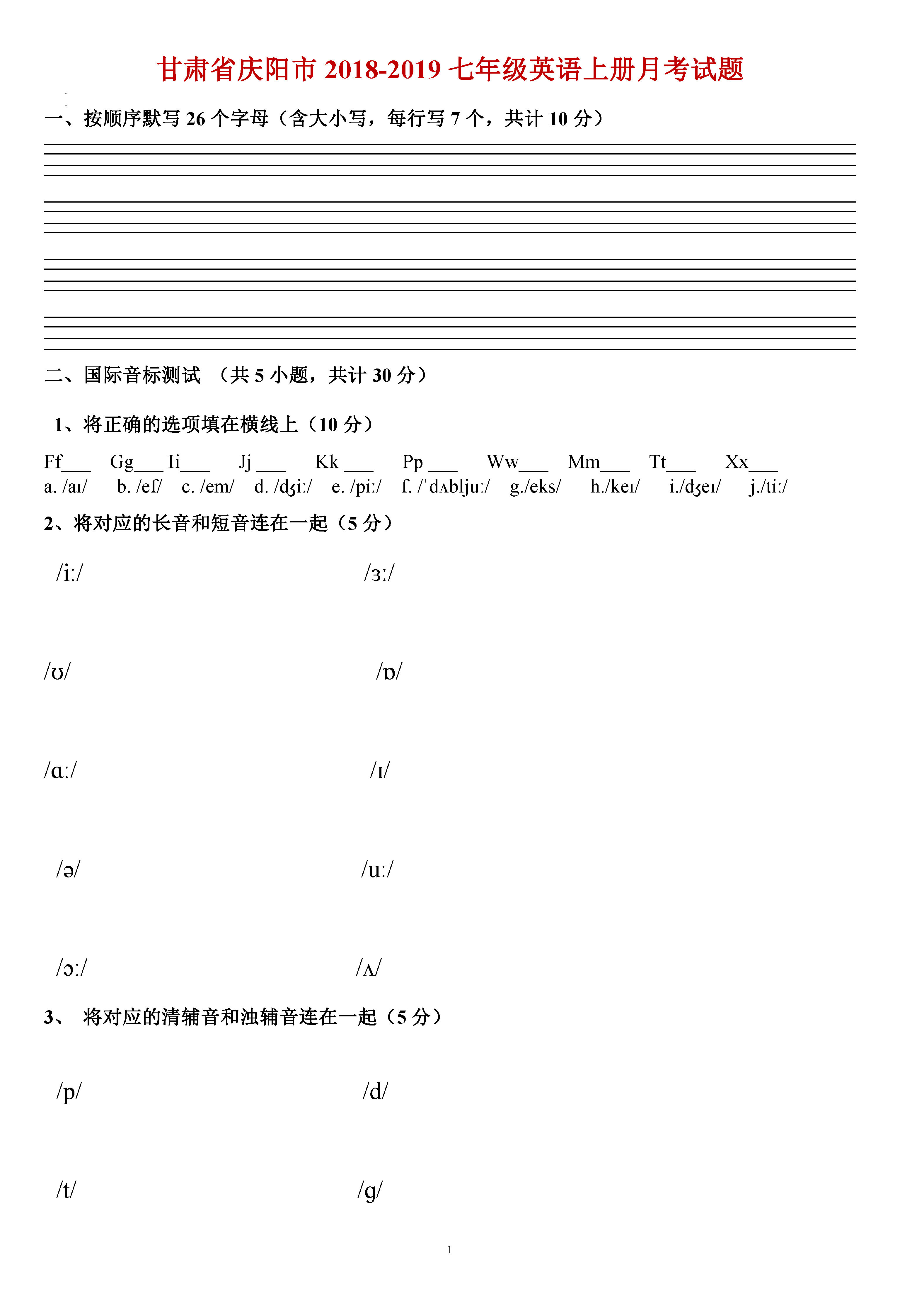 甘肃省庆阳市2018-2019七年级英语上册月考测试题无答案