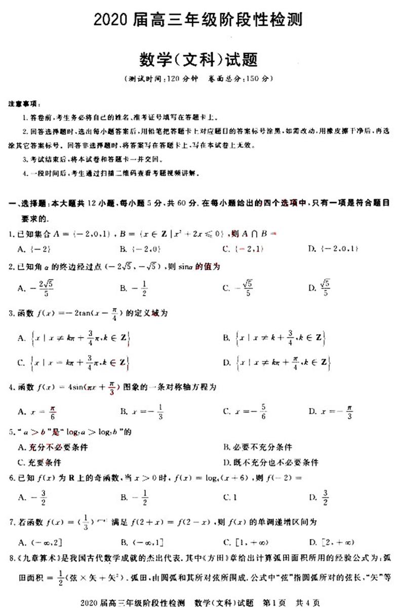 武汉尚品联考2020高三阶段性检测数学试卷及答案