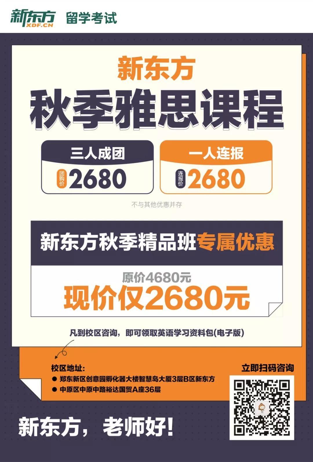 郑州新东方雅思培训