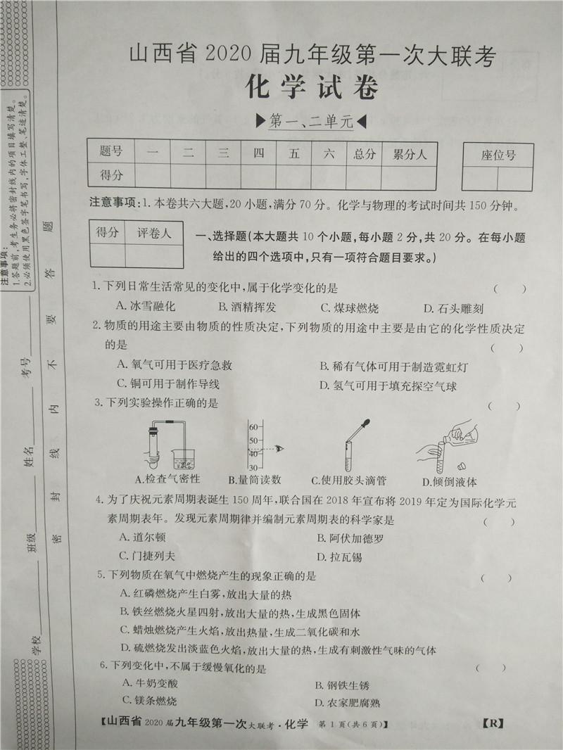 2020届山西省九年级第一次大联考化学试题及答案
