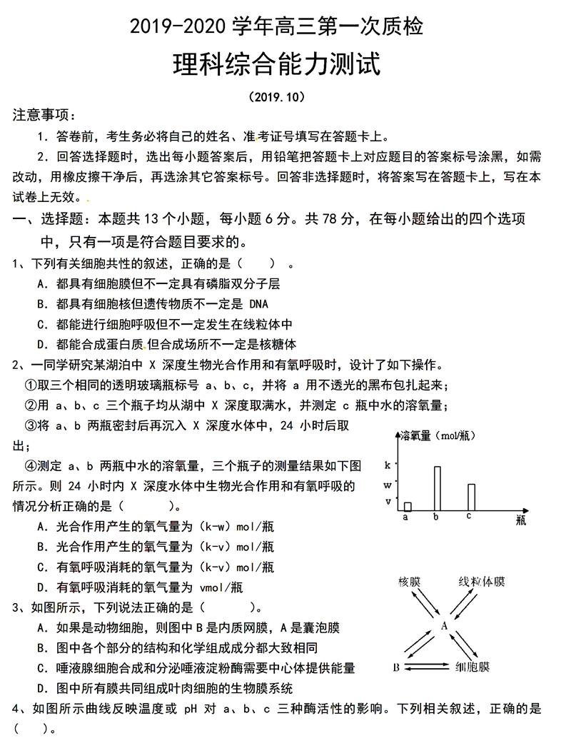 2020届广东梅州高三第一次质检理综试卷答案