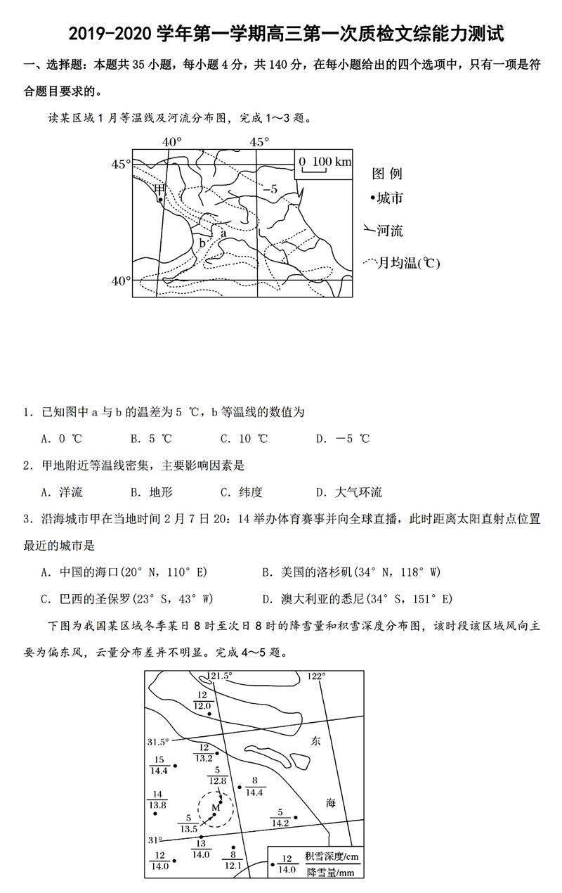 2020届广东梅州高三第一次质检文综试卷答案