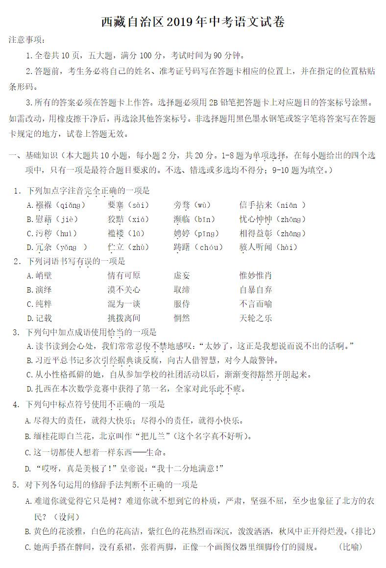 2019西藏中考语文试题及答案解析