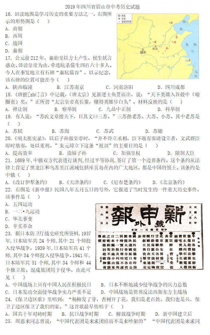 2019眉山中考历史试题及答案解析