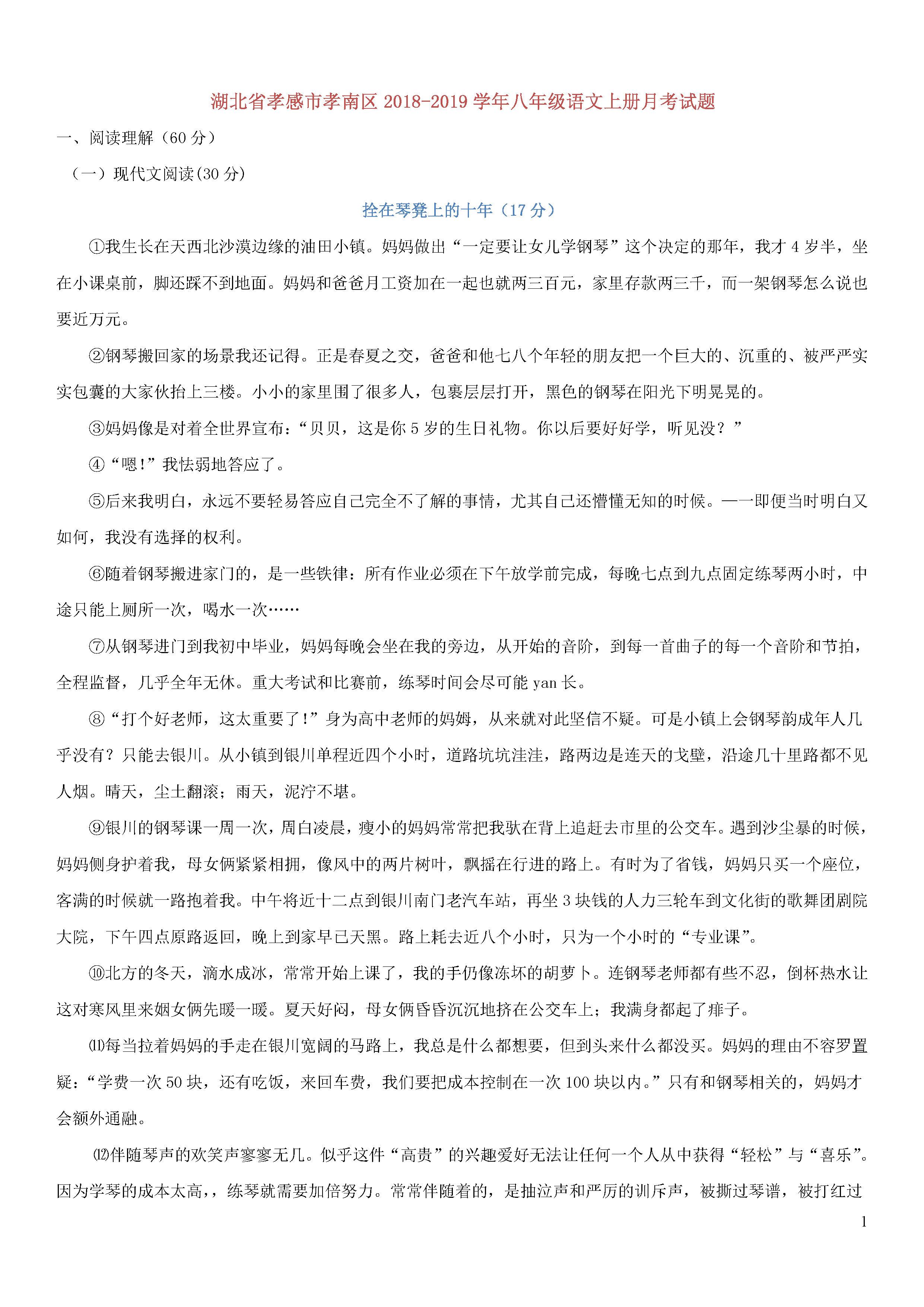 湖北省孝感市孝南区2018-2019八年级语文上册月考试题及答案
