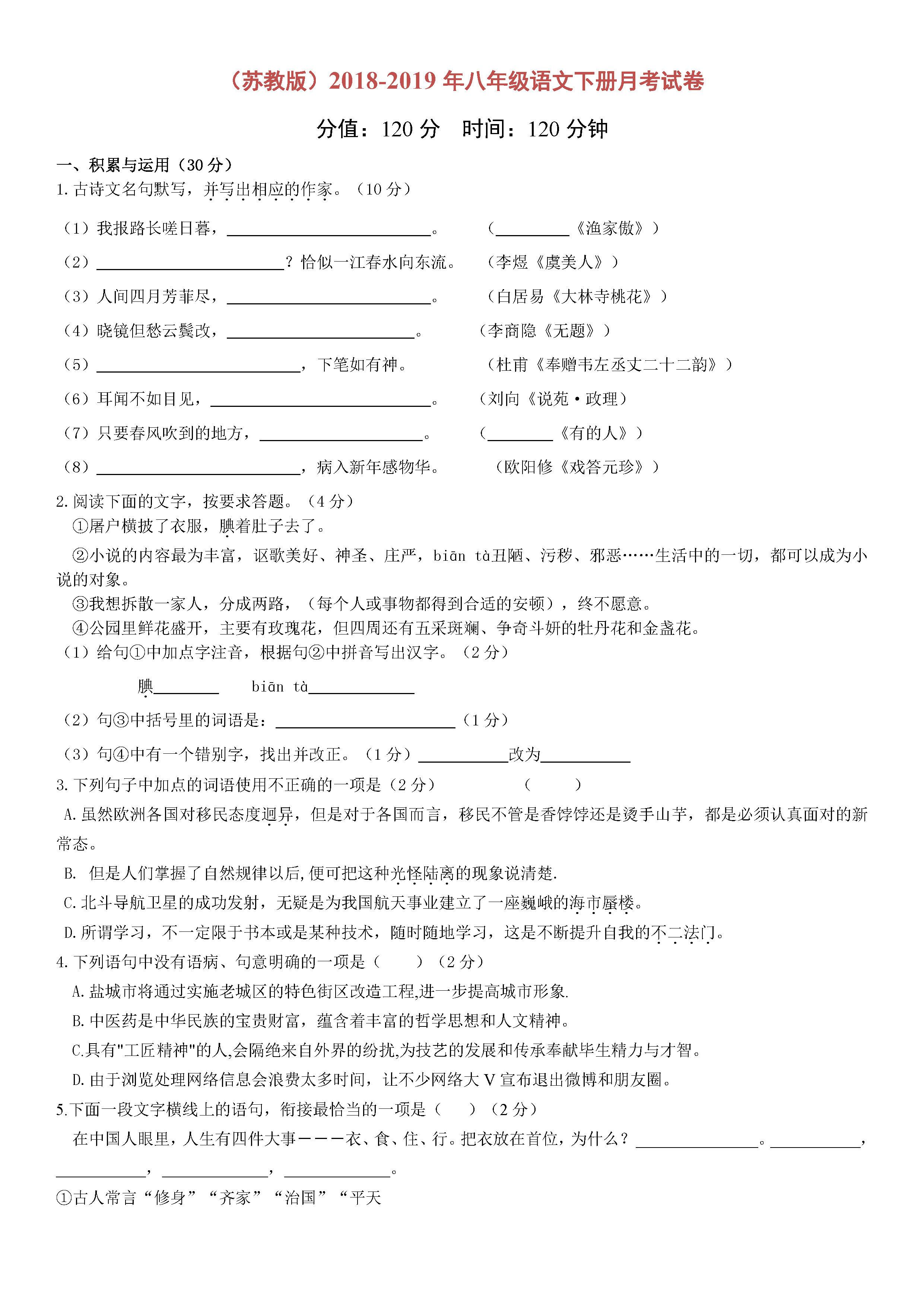 2018-2019初二年级语文下册月考试题无答案(苏教版)