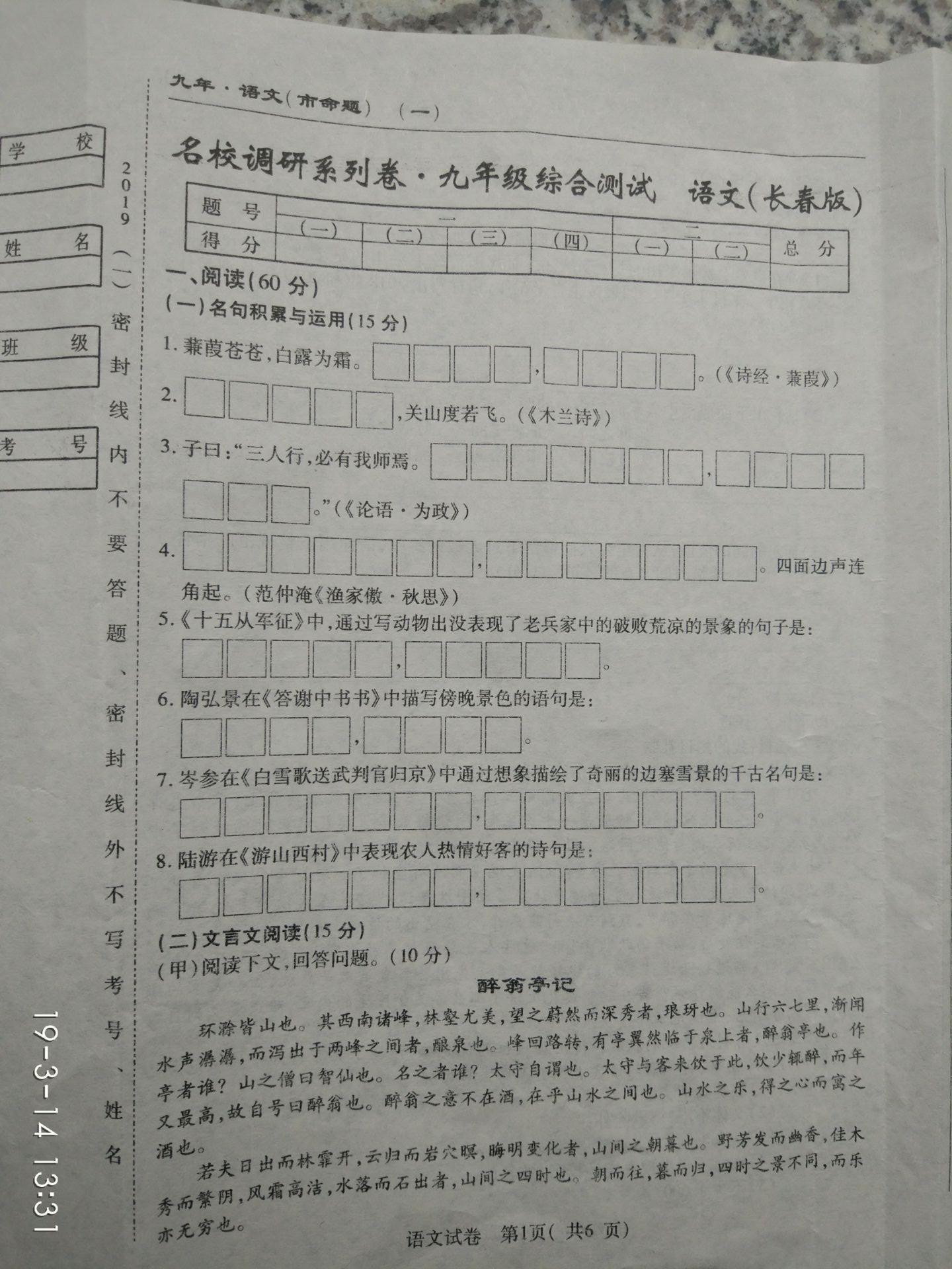 2019届吉林长春名校调研九年级上第一次月考语文试题及答案