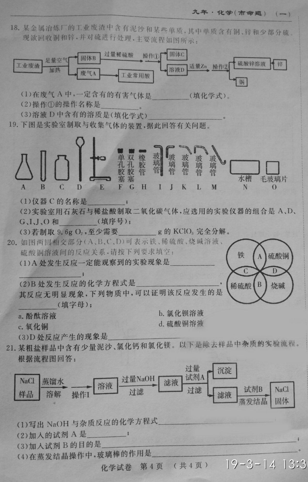 2019届吉林长春名校调研九年级上第一次月考化学试题及答案