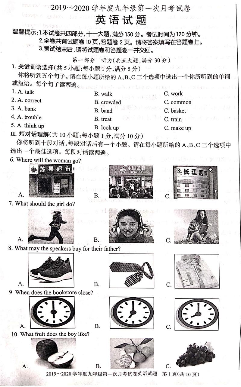 2020届安徽省九年级上第一次月考英语试题及答案