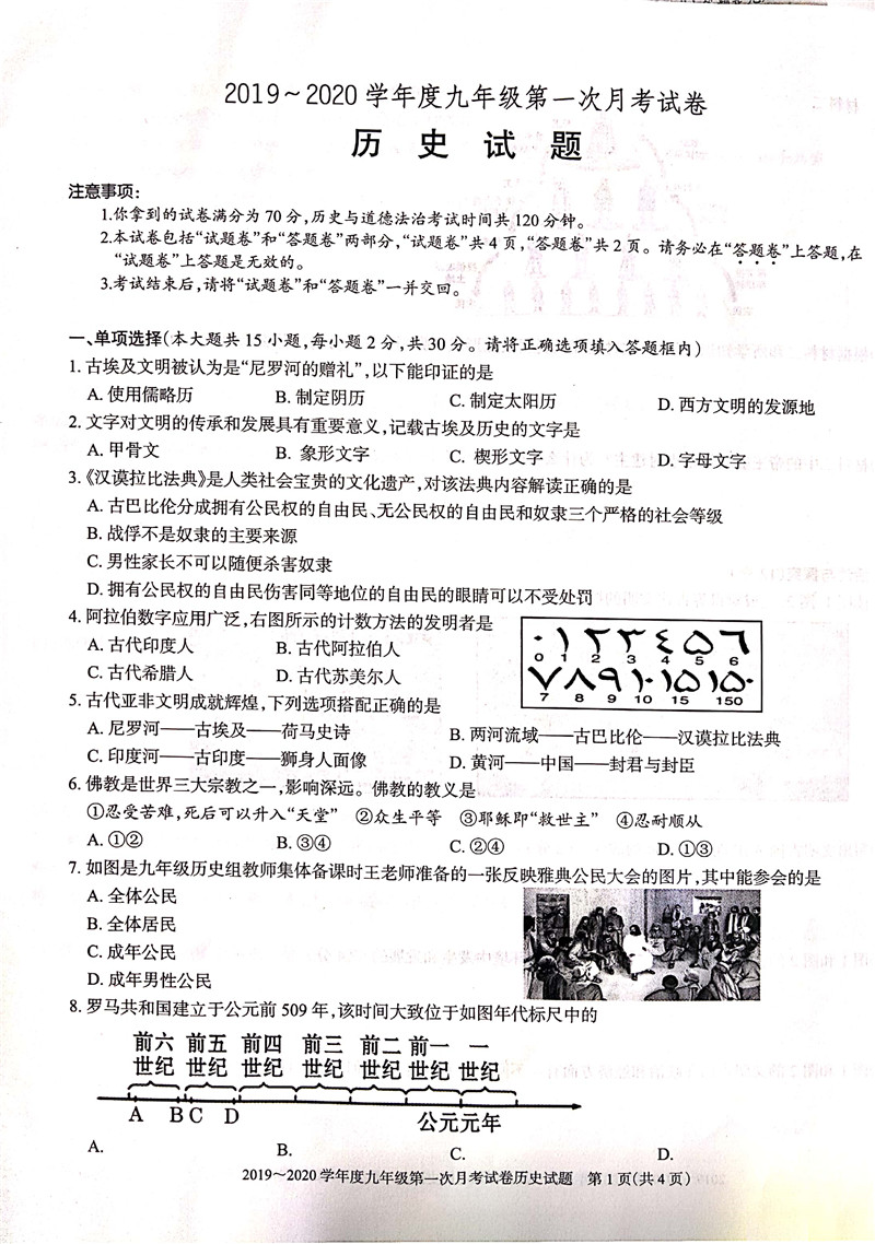 2020届安徽省九年级上第一次月考历史试题及答案