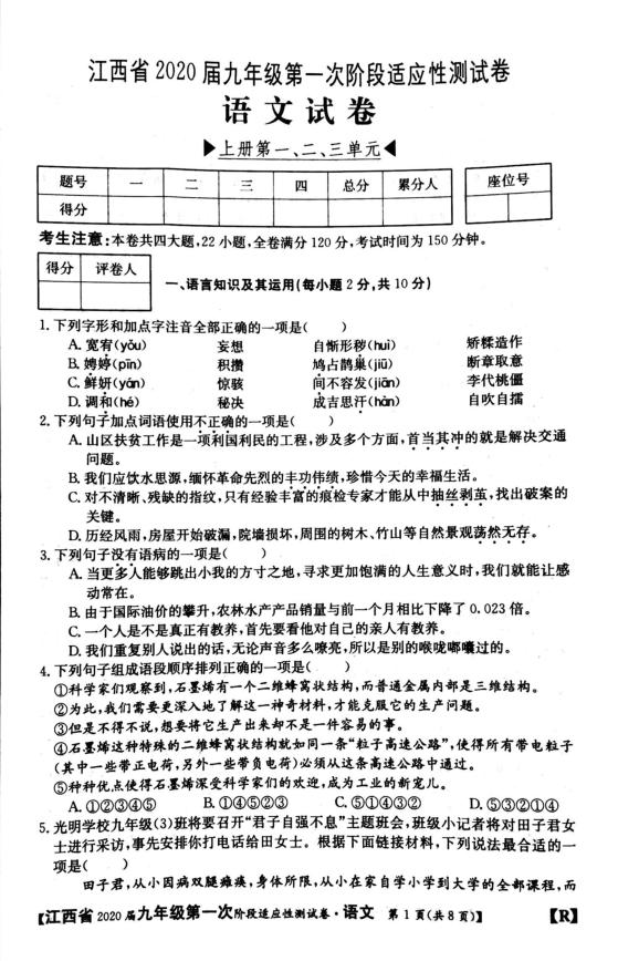 2020届江西九年级上第一次适应性训练语文试题及答案