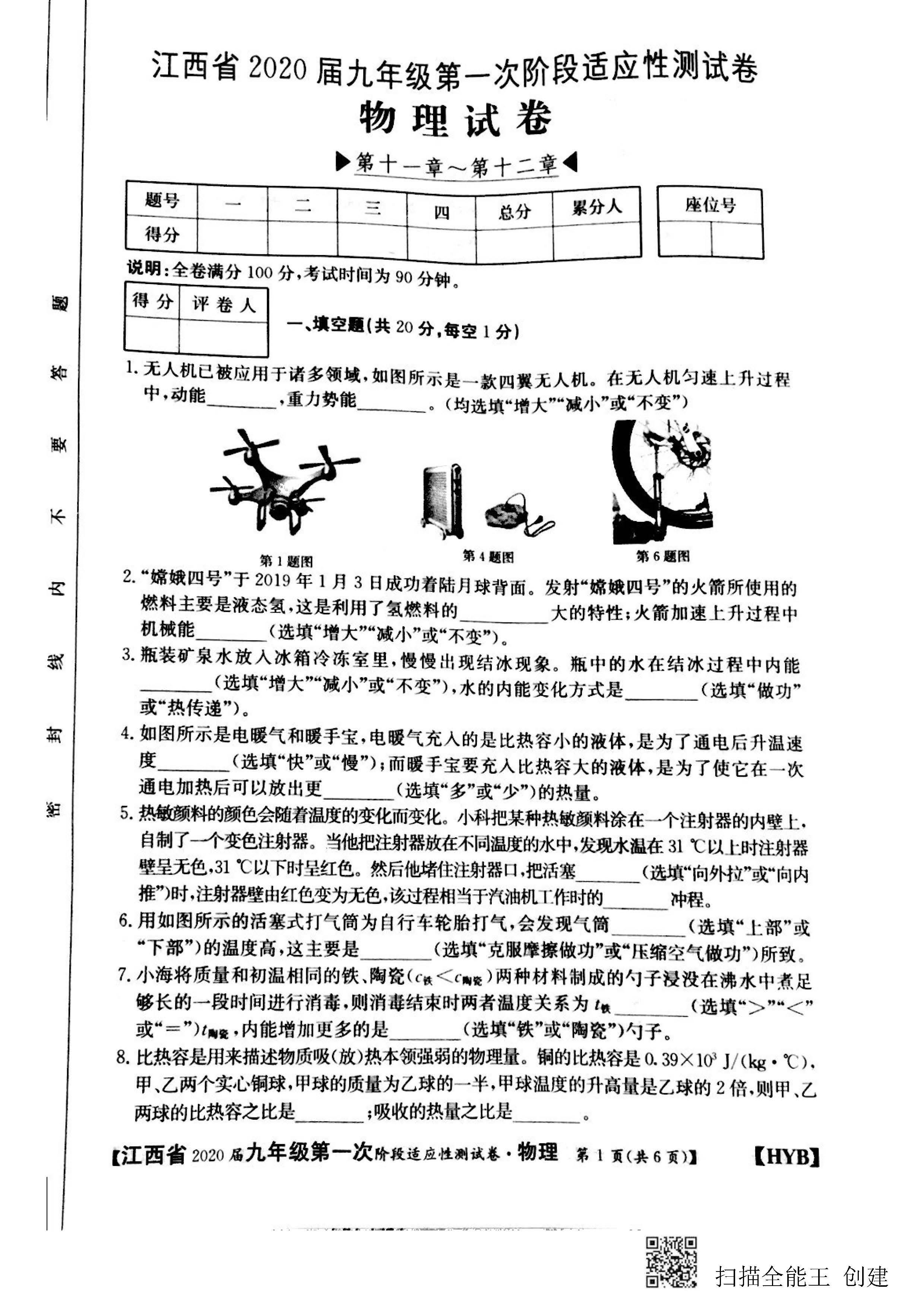 2020届江西九年级上第一次适应性物理试题及答案