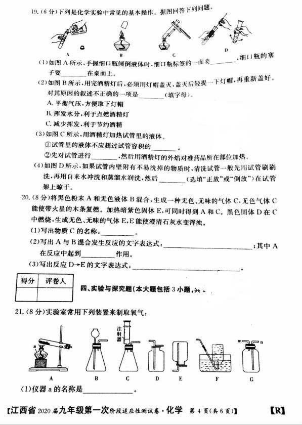 2020届江西九年级上第一次适应性化学试题及答案