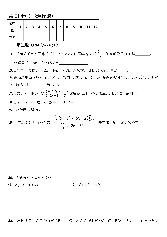济南市2018-2019八年级数学下册月考测试题及答案(北师大版)