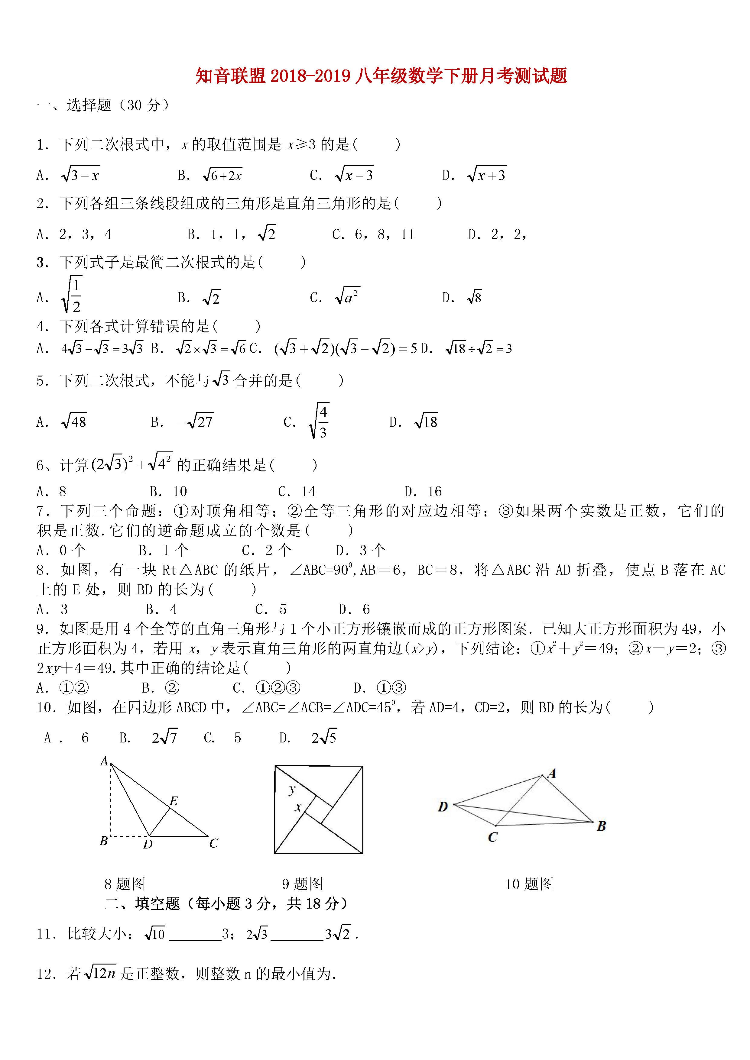 2018-2019八年级数学下册月考测试题及答案(知音联盟)