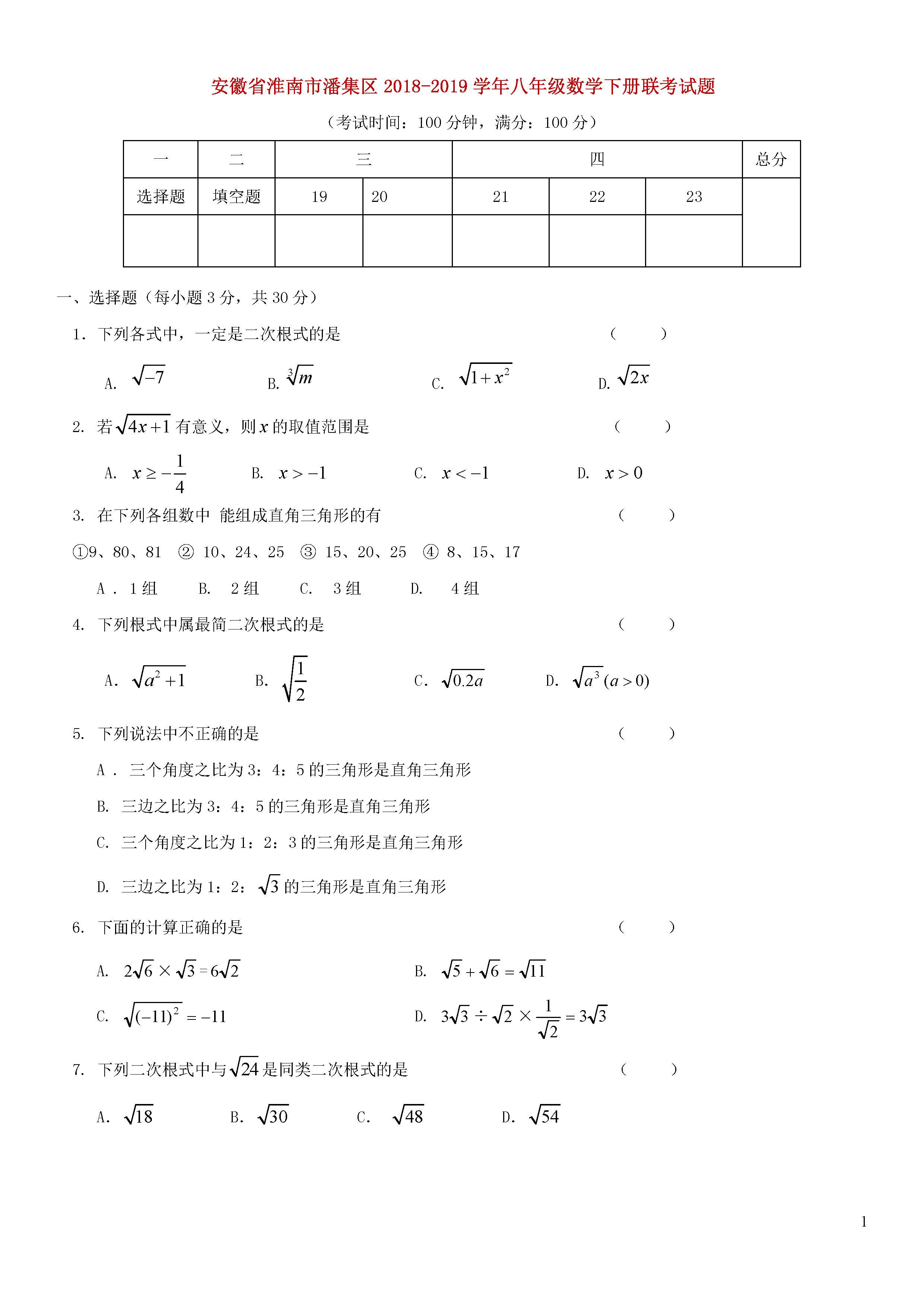 安徽淮南潘集区2018-2019八年级数学下册联考测试题及答案