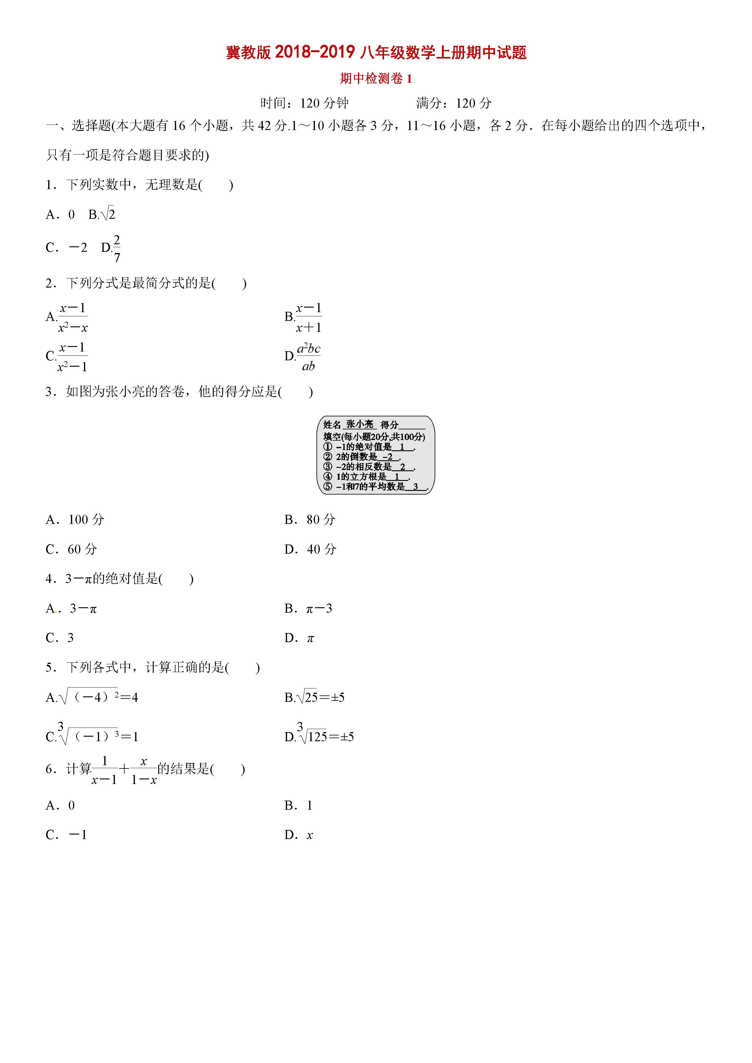 冀教版2018-2019八年级数学上册期中测试题及答案(1)