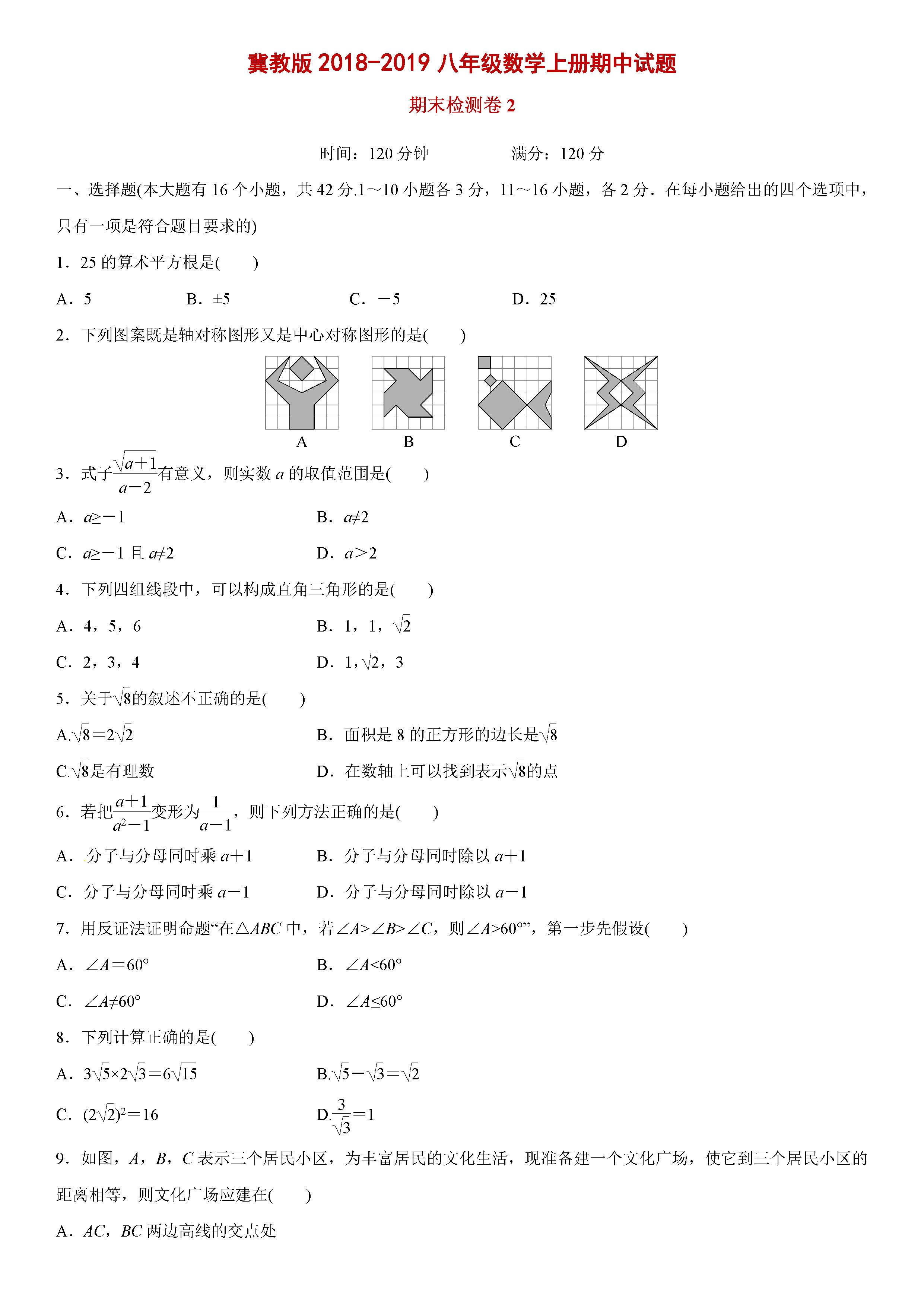 冀教版2018-2019八年级数学上册期中测试题及答案(2)