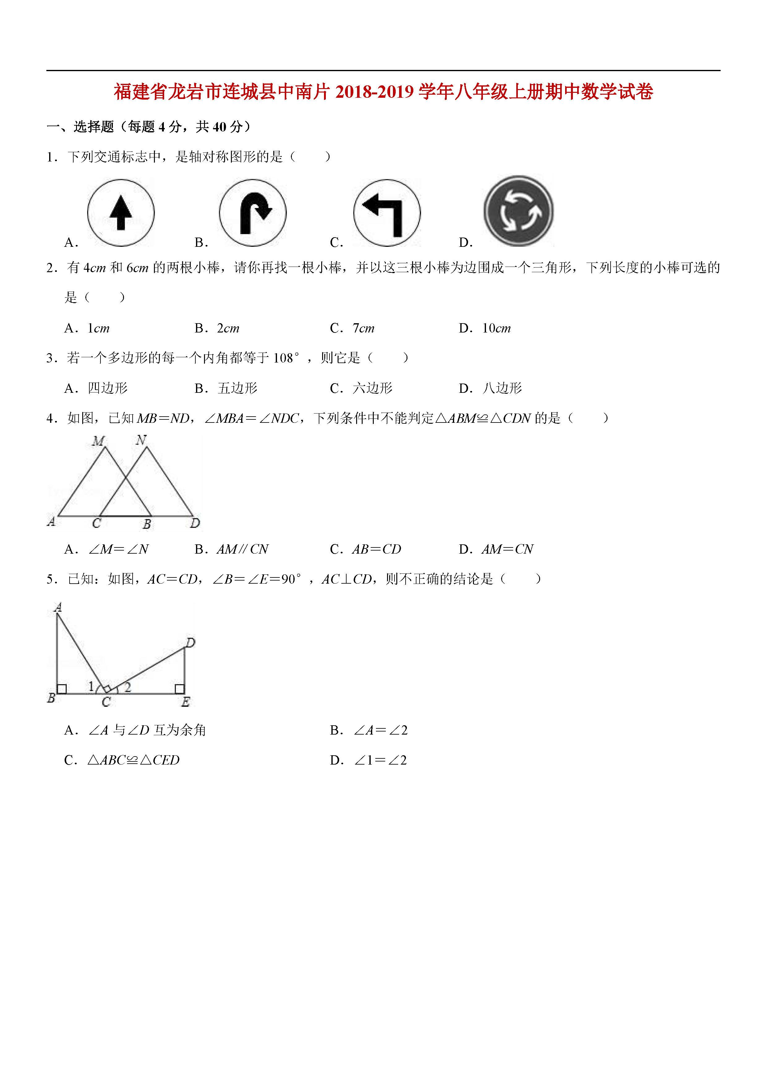 福建龙岩连城县中南片2018-2019八年级数学上册期中试题答案及解析