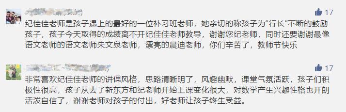 郑州新东方初中数学