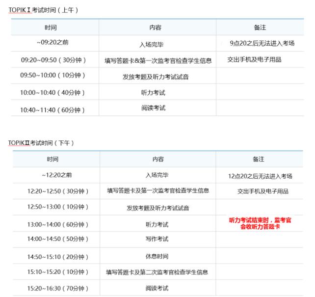 第66届韩语考试开始打印准考证