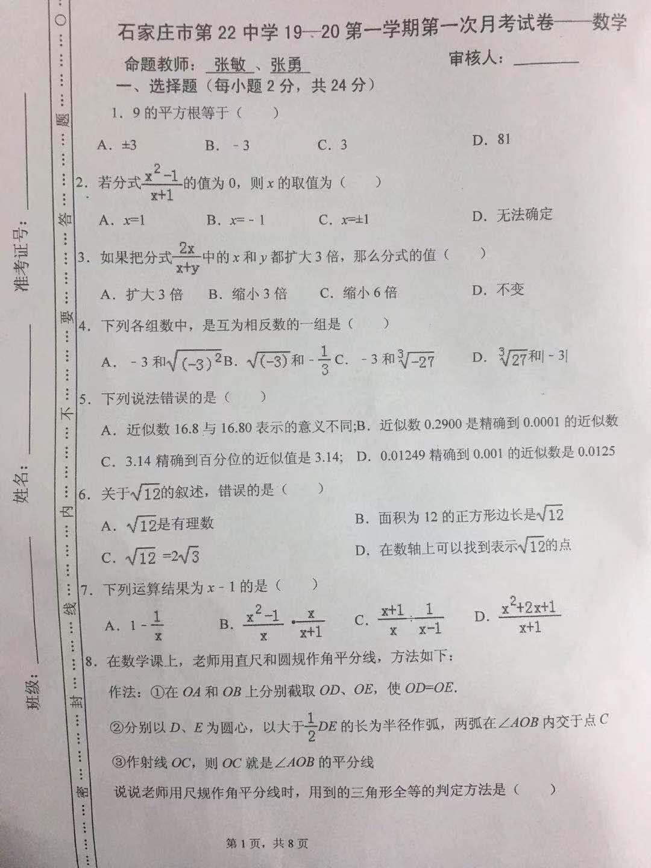 河北省石家庄22中2018-2019八年级数学上册月考试题无答案