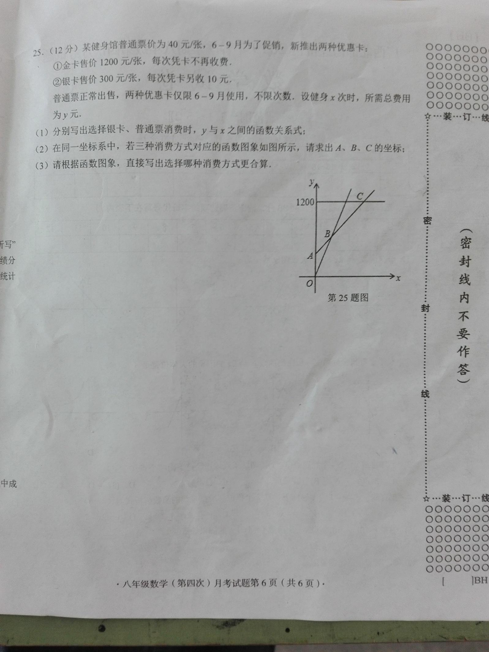 广西北部湾经济区2018-2019八年级数学上册月考试题含答案