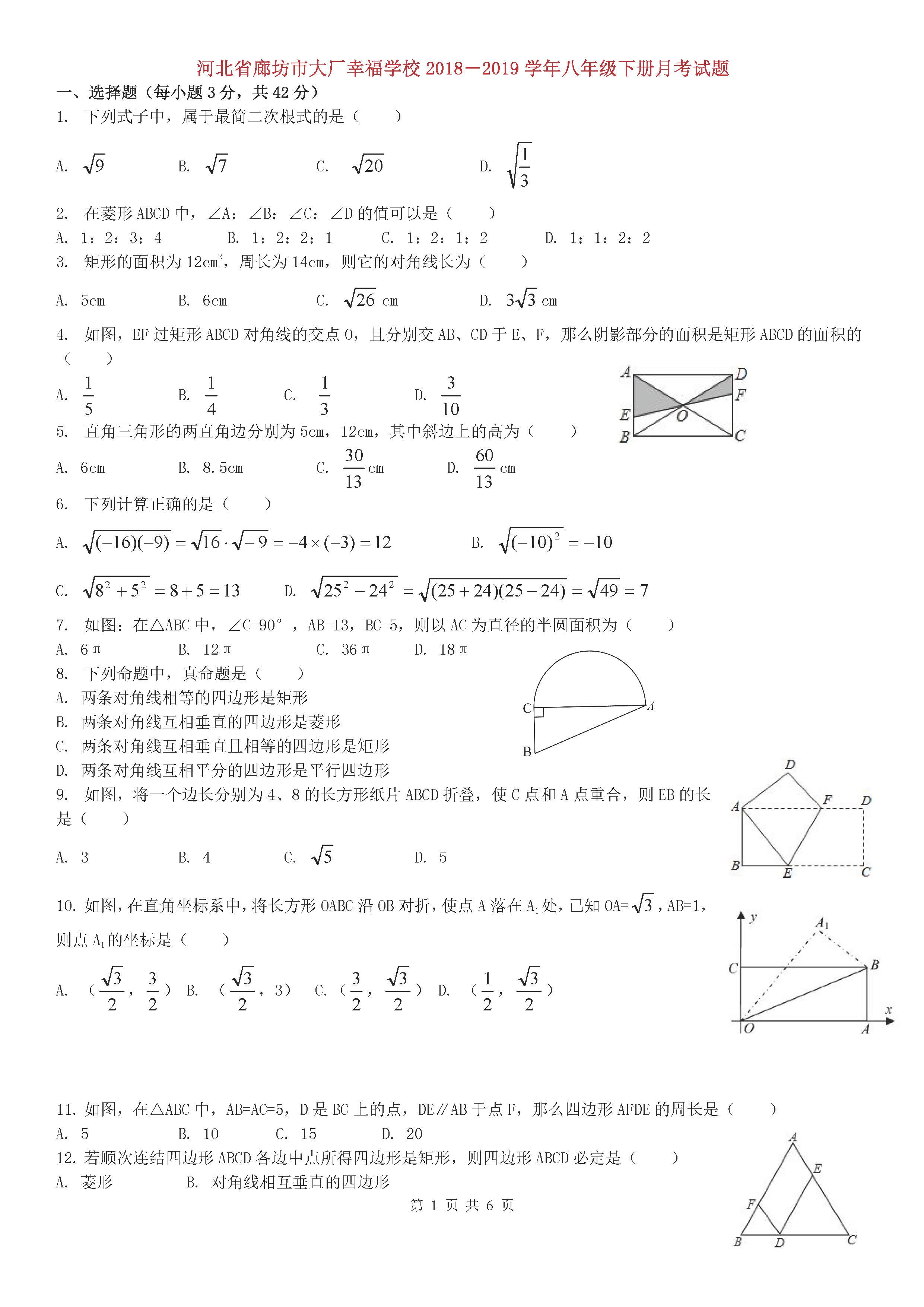 河北省廊坊市2018-2019八年级数学下册月考试题含答案