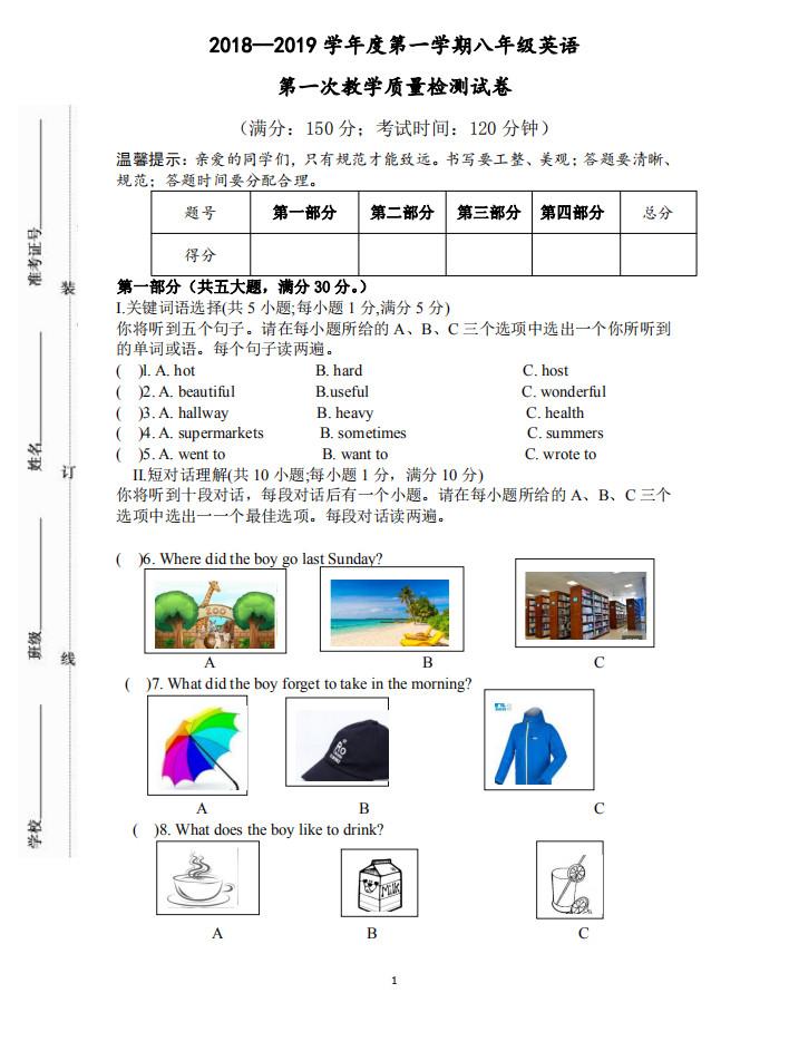 安徽省阜阳市2018-2019八年级英语上册月考测试题无答案