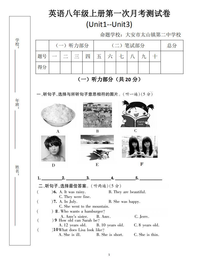 吉林省大安市2018-2019八年级上册英语月考测试题无答案