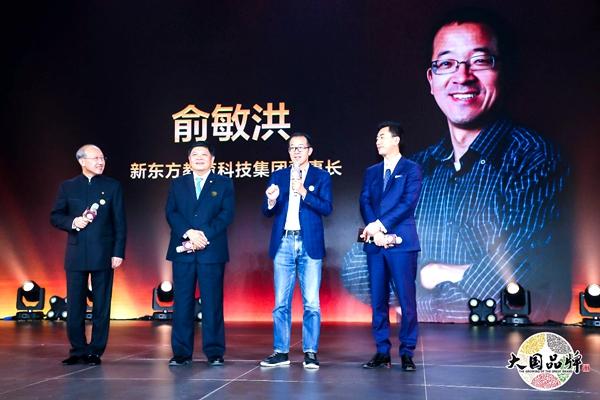 俞敏洪:教育品牌更重理念、革新和长效性,品牌维护更具挑战