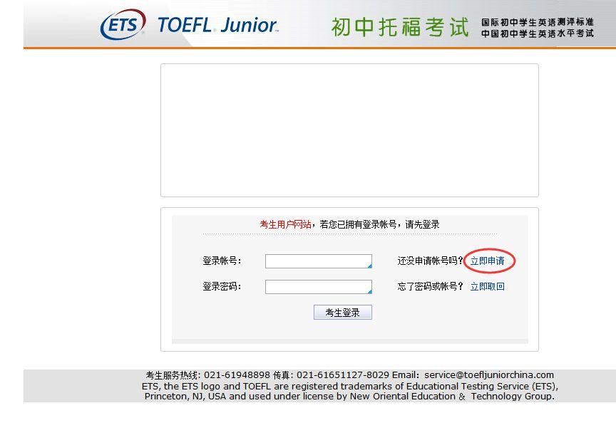 小托福TOEFL Junior考试报考年龄相关要求