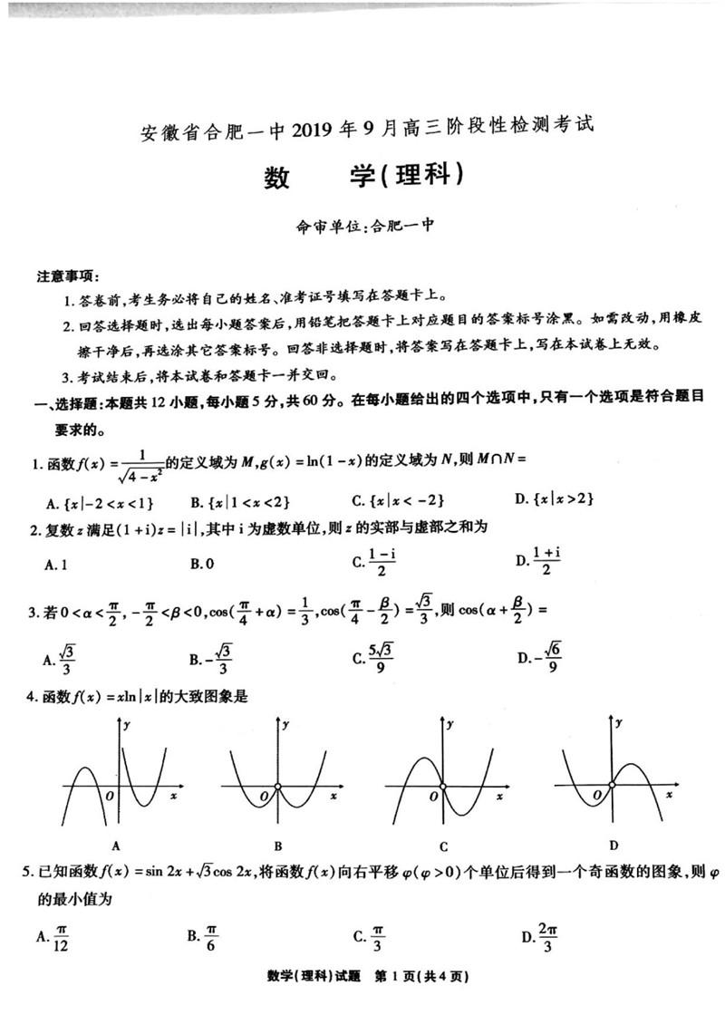 2020届安徽合肥一中高三上9月阶段检测数学理试卷答案解析