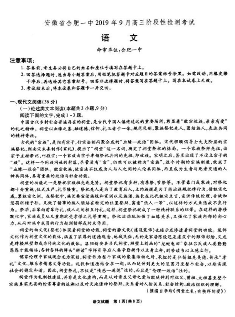 2020届安徽合肥一中高三上9月阶段检测语文试卷答案解析