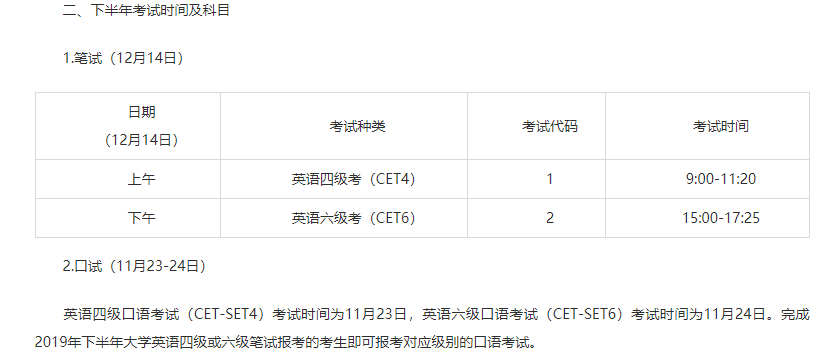 郑州四六级培训
