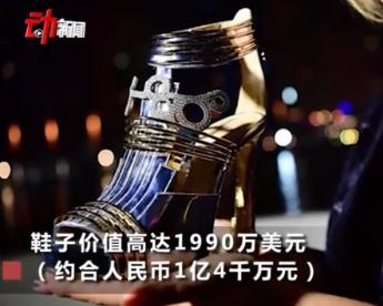 全球最贵高跟鞋镶陨石 售价1.4亿!