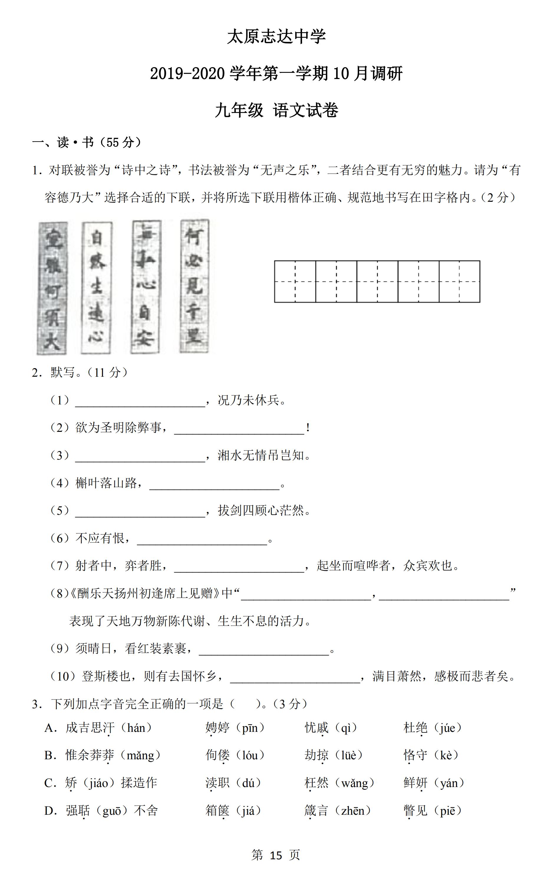 2019-2020太原志达中学九年级上10月调研考试语文试题及答案