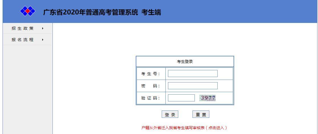 广东省2020年高考报名入口:广东省教育考试院