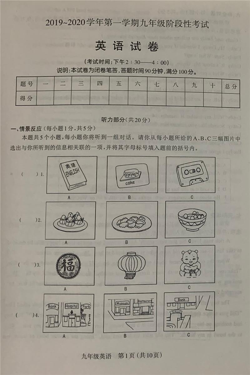 2020太原初三上期中考试英语试题及答案(图片版)